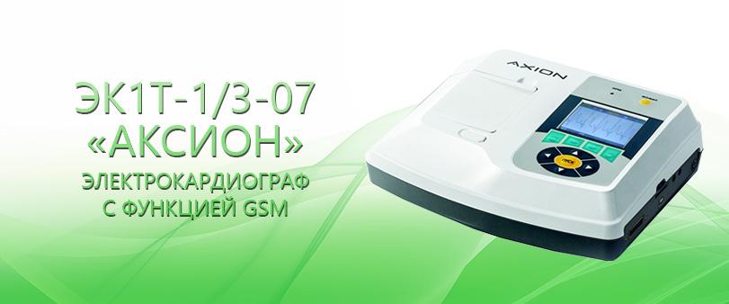 ЭК1Т-1/3-07 GSM «Аксион»