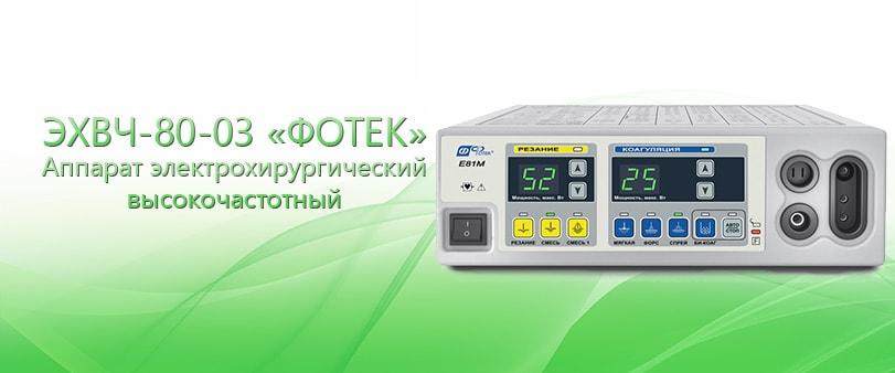 ЭХВЧ-80-03 «ФОТЕК»
