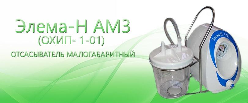 Элема-Н АМ3 (ОХИП- 1-01)