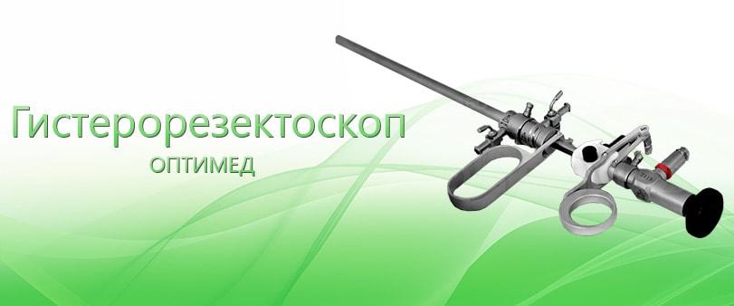 Гистерорезектоскоп