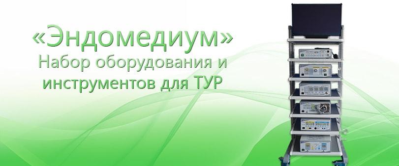 Набор оборудования и инструментов для ТУР «Эндомедиум»