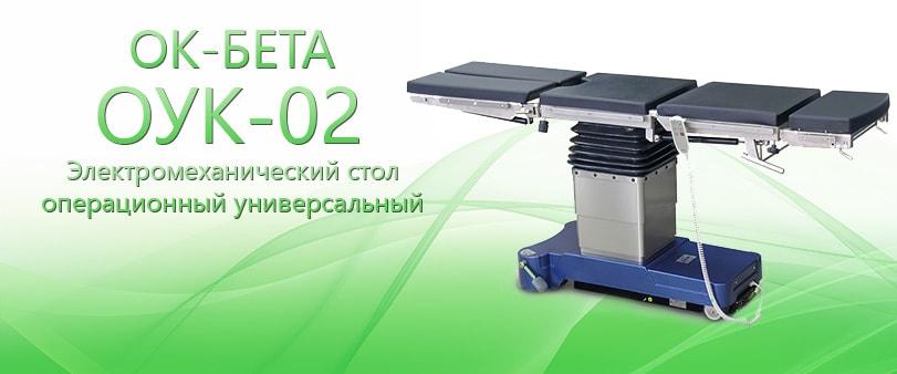 ОК-БЕТА (ОУК-02)