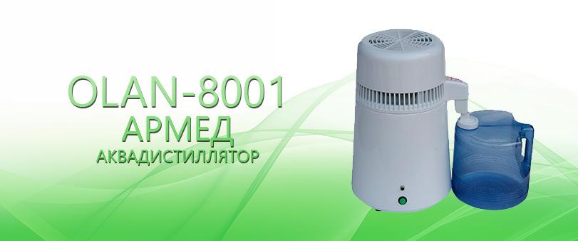 Olan-8001 Армед
