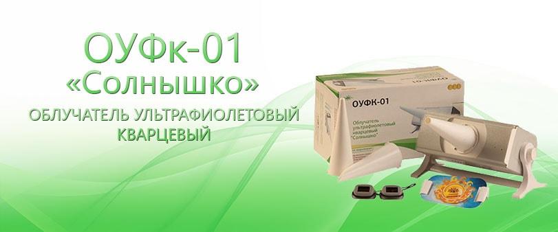 ОУФк-01 «Солнышко»