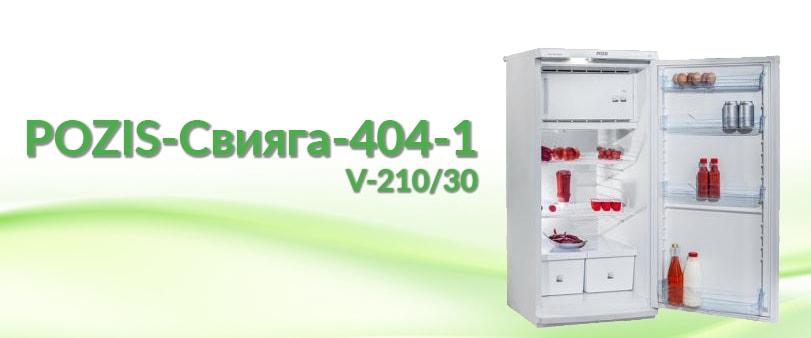 POZIS-Свияга-404-1 V-210/30