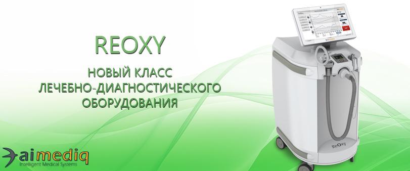 ReOxy (Реокси)