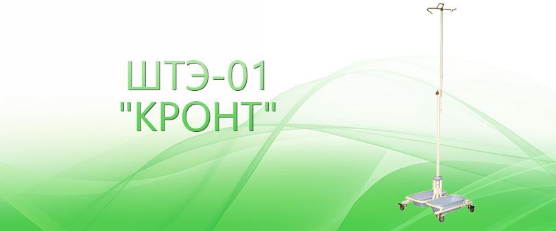 ШтЭ-01-