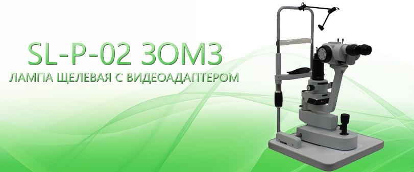 SL-P-02 ЗОМЗ