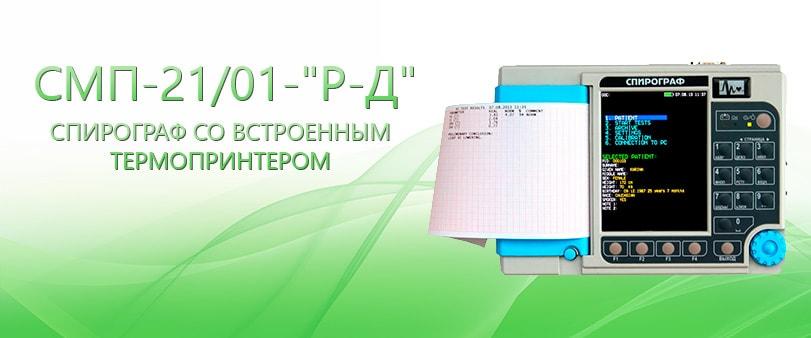 СМП-21/01-