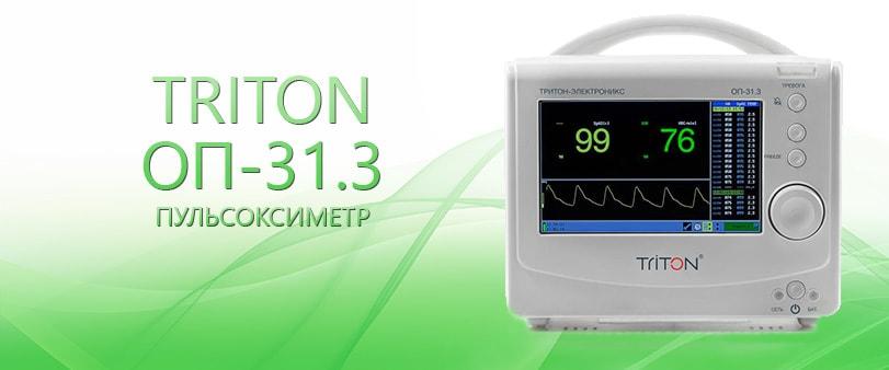TRITON ОП-31.3