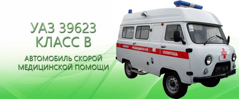 УАЗ 39623 класс B