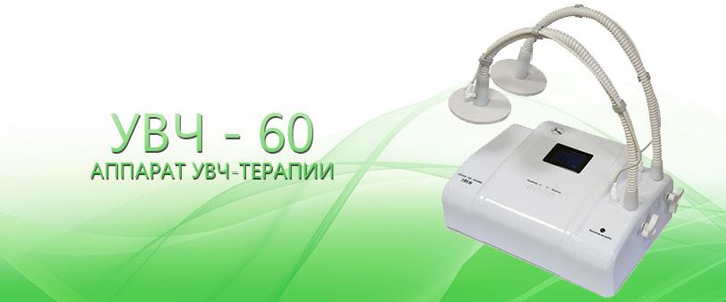 УВЧ - 60 - Мед ТеКо