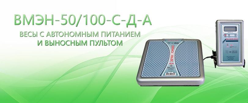 ВМЭН-ХХХ-50/100-Д-А/81