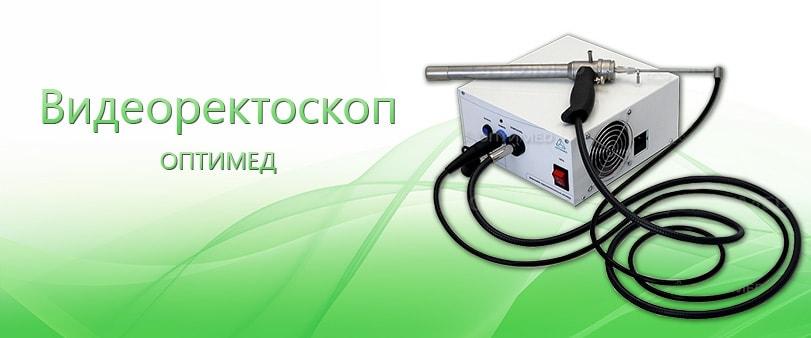 Видеоректоскоп