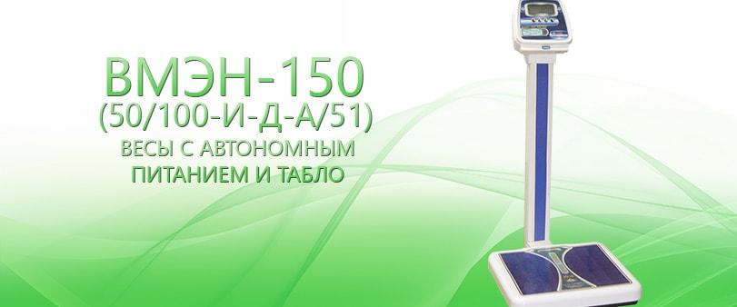 ВМЭН-150 (50/100-И-Д-А/51)