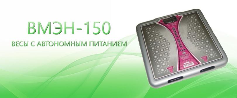 ВМЭН-150 (50/100-А)