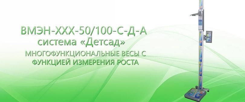 ВМЭН-ХХХ-50/100-С-Д-А система «Детсад»