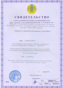 Лицензии и сертификаты