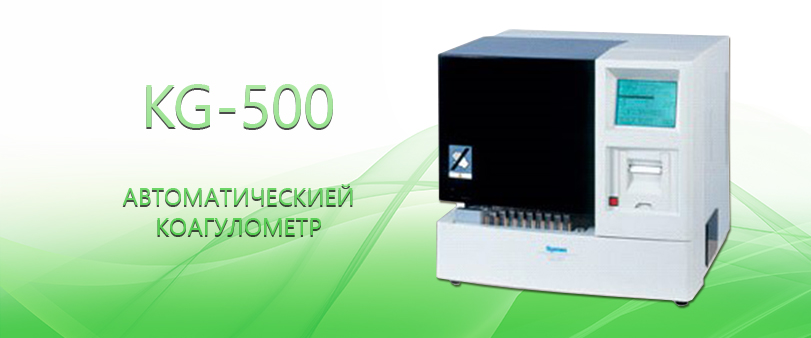 KG-500