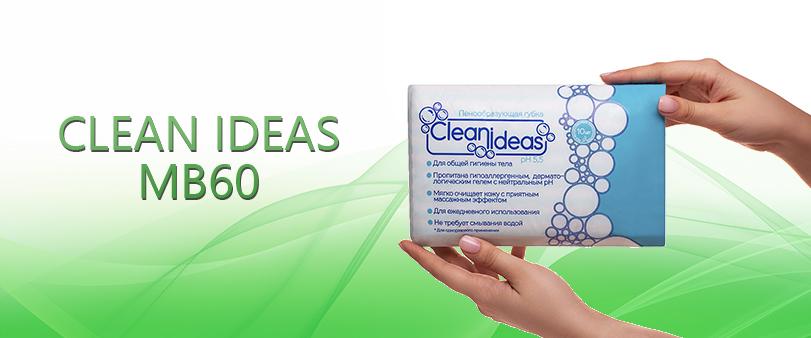 CLEAN IDEAS МВ60