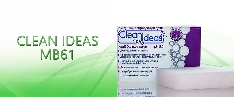 CLEAN IDEAS МВ61