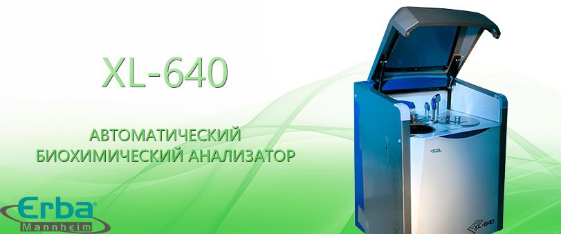 XL-640
