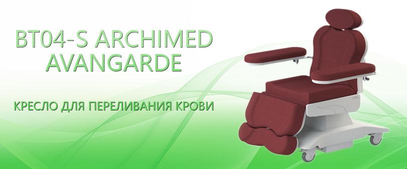 BT04-S ARCHIMED Avangarde