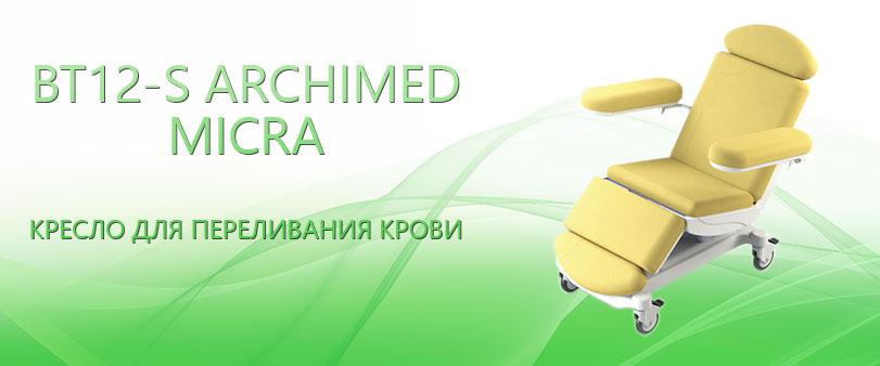 BT12-S ARCHIMED Micra