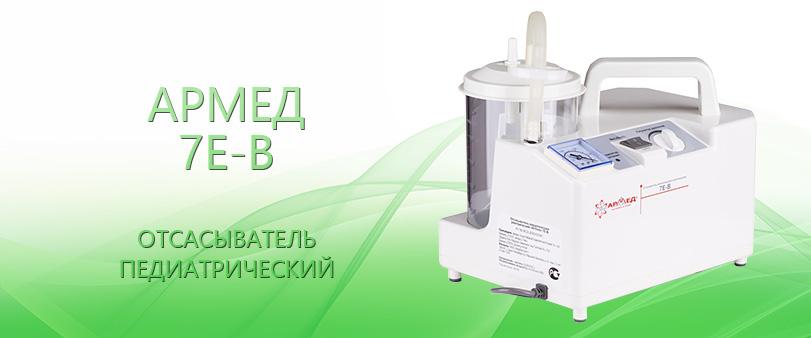 Армед 7Е-В