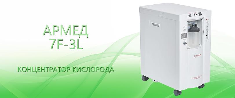 Армед 7F-3L