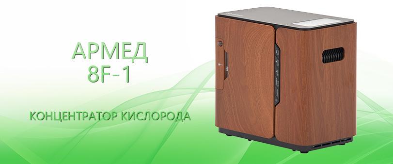 Армед 8F-1