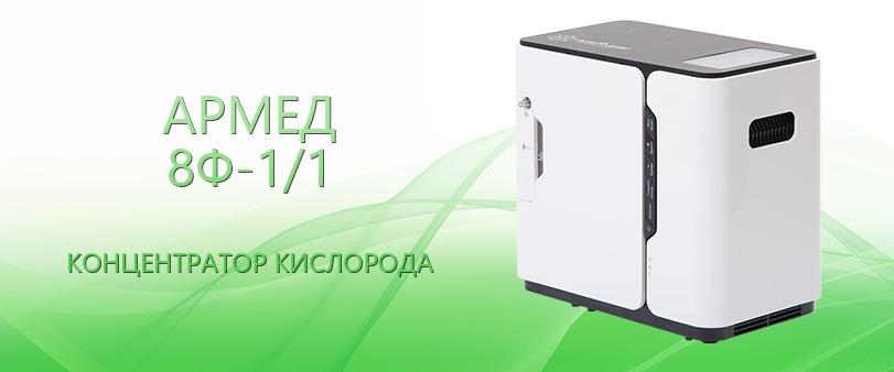 Армед 8Ф-1/1