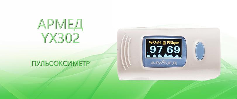Армед YX302