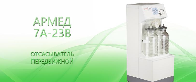 Армед 7A-23B
