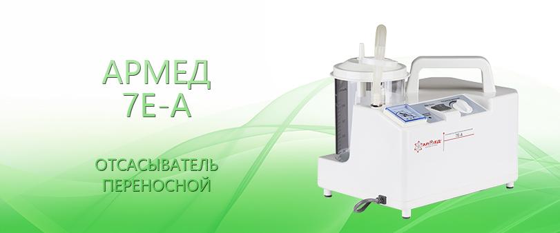 Армед 7Е-А